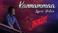 kannamma (கண்ணம்மா) song lyrics