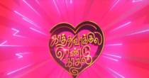 Rendu Kaadhal (இரண்டு காதல்) song lyrics